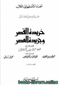 قراءة و تحميل كتاب خريدة القصر وجريدة العصر(قسم شعراء المغرب والاندلس ) PDF