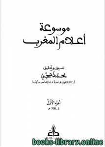 قراءة و تحميل كتاب موسوعة أعلام المغرب الجزء الاول PDF