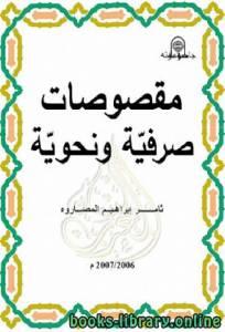 قراءة و تحميل كتاب مقصوصات صرفية ونحوية PDF