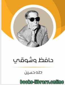 قراءة و تحميل كتاب حافظ وشوقى PDF