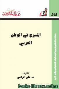 قراءة و تحميل كتاب المسرح فى الوطن العربي PDF