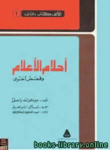 قراءة و تحميل كتاب أحلام الأعلام وقصص أخرى PDF