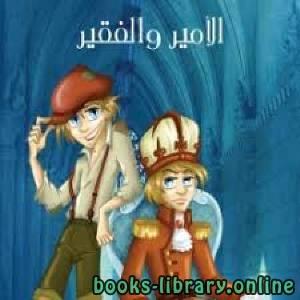 قراءة و تحميل كتاب الأمير والفقير PDF