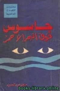 قراءة و تحميل كتاب جاسوس فوق البحر الأحمر PDF
