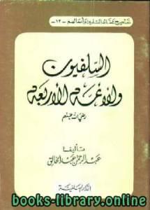 قراءة و تحميل كتاب السلفيون والأئمة الأربعة PDF
