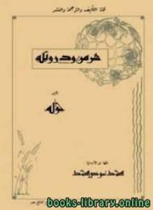 قراءة و تحميل كتاب هرمن ودورتيه PDF