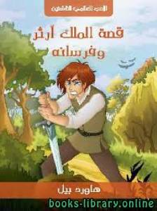 قراءة و تحميل كتاب قصة الملك آرثر وفرسانه PDF