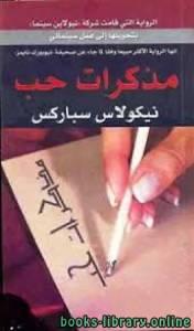 قراءة و تحميل كتاب مذكرات حب PDF