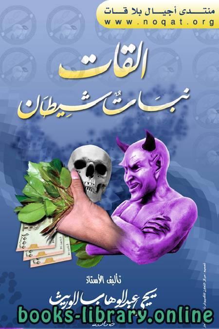 قراءة و تحميل كتاب القات نبات شيطان .. PDF