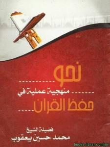 قراءة و تحميل كتاب نحو منهجية عملية في حفظ القرآن الكريم PDF