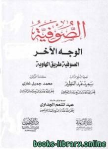 قراءة و تحميل كتاب الصوفية والوجه الآخر PDF