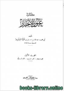 قراءة و تحميل كتاب  عيون الأخبار (طباعة. دار الكتب المصرية) PDF