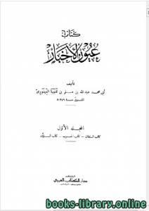 قراءة و تحميل كتاب عيون الأخبار المجلد الاول PDF
