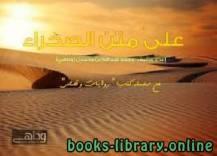 قراءة و تحميل كتاب على متن الصحراء PDF