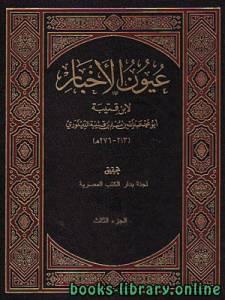 قراءة و تحميل كتاب عيون الأخبار المجلد الثالث PDF