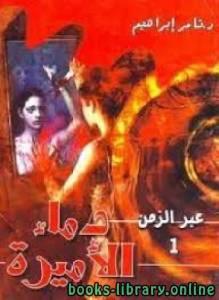 قراءة و تحميل كتاب دماء الأميرة (عبر الزمن #1) PDF