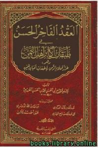 قراءة و تحميل كتاب العقد الفاخر الحسن في طبقات أكابر أهل اليمن  PDF