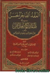قراءة و تحميل كتاب العقد الفاخر الحسن في طبقات أكابر أهل اليمن المجلد الثاني PDF