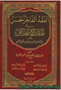 قراءة و تحميل كتاب العقد الفاخر الحسن في طبقات أكابر أهل اليمن المجلد الثالث PDF