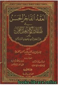 قراءة و تحميل كتاب العقد الفاخر الحسن في طبقات أكابر أهل اليمن المجلد الرابع PDF