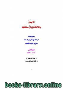 قراءة و تحميل كتاب الإيمانُ بالملائكة وبيانُ صفاتهم PDF
