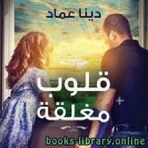 قراءة و تحميل كتاب قلوب مغلقة PDF