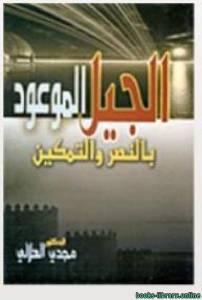 قراءة و تحميل كتاب الجيل الموعود بالنصر والتمكين PDF
