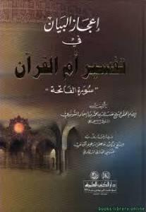 قراءة و تحميل كتاب إعجاز البيان في تفسير أم القرآن PDF