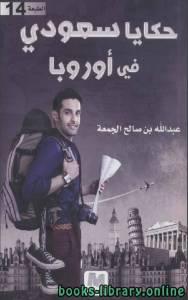 قراءة و تحميل كتاب حكايا سعودي في أوروبا  PDF
