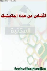 قراءة و تحميل كتاب الأكياس من مادة البلاستيك PDF