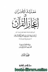 قراءة و تحميل كتاب معترك الأقران في إعجاز القرآن للإمام السيوطي PDF