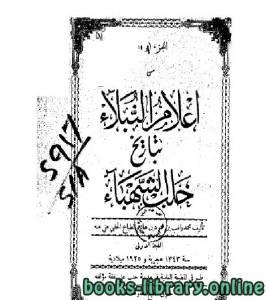 قراءة و تحميل كتاب إعلام النبلاء بتاريخ حلب الشهباء الجزء الاول ط2 PDF