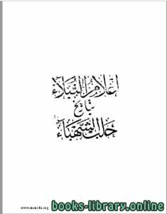 قراءة و تحميل كتاب إعلام النبلاء بتاريخ حلب الشهباء الجزء الثاني ط2 PDF