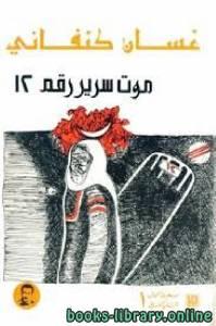 قراءة و تحميل كتاب موت سرير رقم 12 PDF