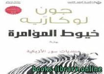 قراءة و تحميل كتاب خيوط المؤامرة PDF