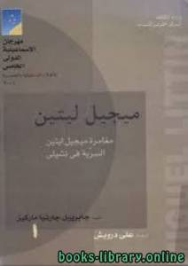 قراءة و تحميل كتاب ميجيل ليتين - مغامرة ليتين السرية في تشيلي PDF