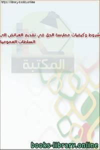 قراءة و تحميل كتاب شروط وكيفيات ممارسة الحق في تقديم العرائض إلى السلطات العمومية PDF
