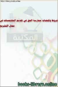 قراءة و تحميل كتاب شروط وكيفيات ممارسة الحق في تقديم الملتمسات في مجال التشريع PDF