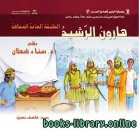 قراءة و تحميل كتاب هارون الرّشيد ( الخليفة العابد المجاهد ) PDF