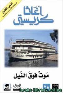 قراءة و تحميل كتاب موت فوق النيل PDF