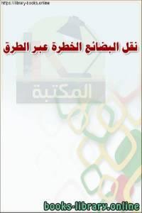 قراءة و تحميل كتاب نقل البضائع الخطرة عبر الطرق PDF