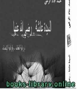 قراءة و تحميل كتاب السيدة عائشة رضي الله عنها الكتبانية العفاف وقرآنية الإنصاف PDF