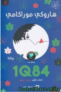 قراءة و تحميل كتاب هاروكى موراكى1Q48 PDF