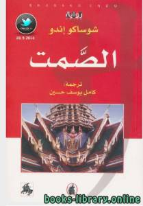 قراءة و تحميل كتاب الصمت  شوساكو اندو PDF