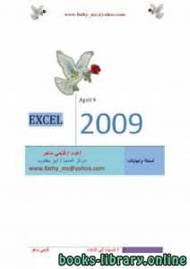قراءة و تحميل كتاب امتحان بوربوينت عربي شاشات لــ icdl PDF