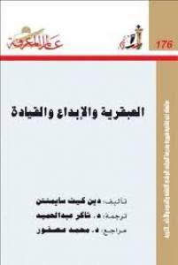 قراءة و تحميل كتاب العبقرية والإبداع والقيادة PDF