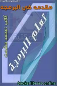 قراءة و تحميل كتاب   مقدمه فى البرمجه PDF