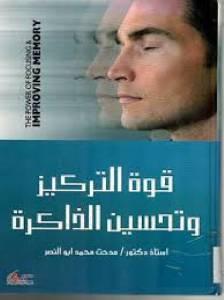 قراءة و تحميل كتاب قوة التركيز وتحسين الذاكرة PDF