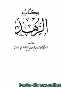 قراءة و تحميل كتاب الزهد (ابن أبي الدنيا) PDF