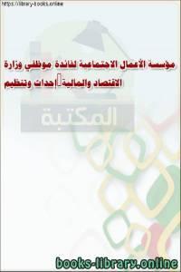 قراءة و تحميل كتاب مؤسسة الأعمال الاجتماعية لفائدة موظفي وزارة الاقتصاد والمالية-إحداث وتنظيم PDF